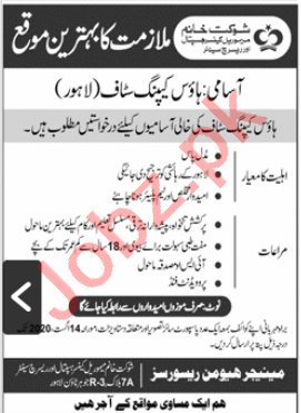 Shaukat Khanum Memorial Cancer Hospital Lahore Jobs 2020