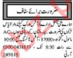 Telephone Operator & Admin Manager Jobs 2020 in Multan