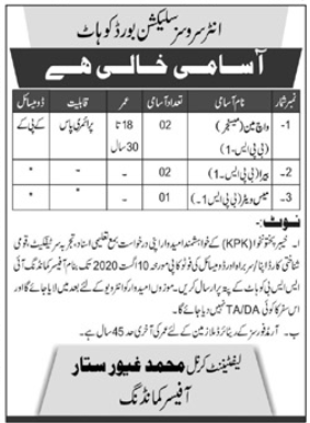 Inter Services Selection Board ISSB Kohat Jobs 2020