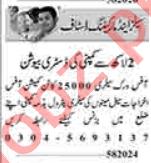 Distributor & Sales Officer Jobs 2020 in Lahore