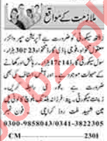 Operations Supervisor & Security Guard Jobs 2020 in Karachi