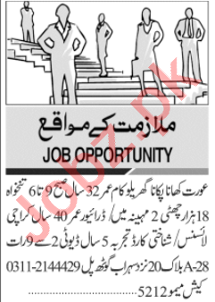 Domestic Staff Jobs Career Opportunity in Karachi