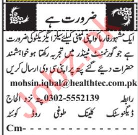 Health Tec Quetta Jobs 2020 for Sales Executive