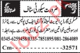 Askari Guards Quetta Jobs 2020 for Security Guards