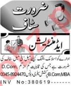 Accountant & Finance Officer Jobs 2020 in Peshawar