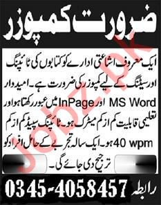 Composer & Computer Operator Jobs 2020 in Lahore