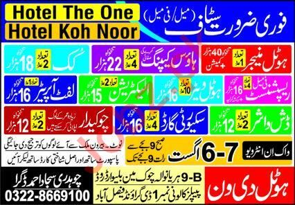 Hotel The One Faisalabad Jobs 2020 for Hotel Manager & Cook