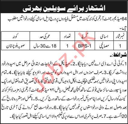 Pak Army 64 Medium Regiment Artillery Quetta Cantt Jobs 2020