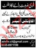 Accountant & Accounts Officer Jobs 2020 in Lahore