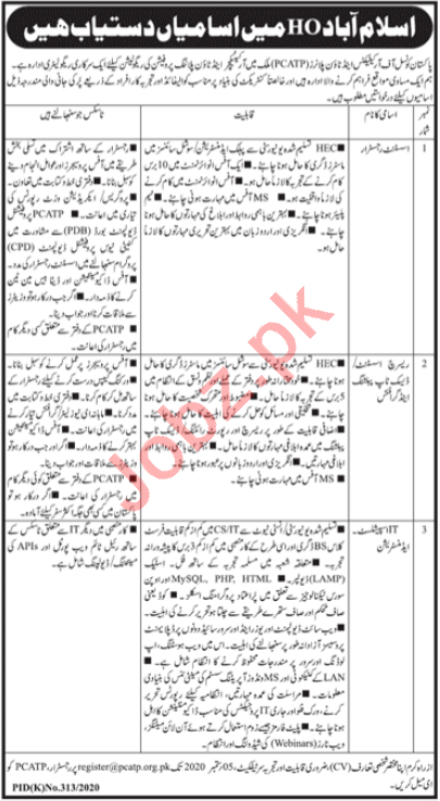 Pakistan Council for Architects & Town Planners PCATP Jobs