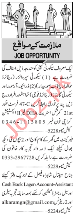 Security Supervisor & Account Assistant Jobs 2020 in Karachi