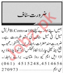 Mahboob Sheikh & Co Multan Jobs 2020 for Accountant
