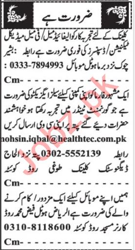 Female Medical Technician & Dispenser Jobs 2020 in Quetta