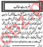 Gate Clerk & Lab Assistant Jobs 2020 in Peshawar