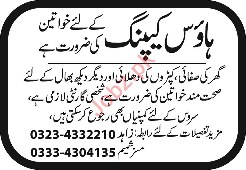 Housekeeper & House Keeping Staff Jobs 2020 in Lahore