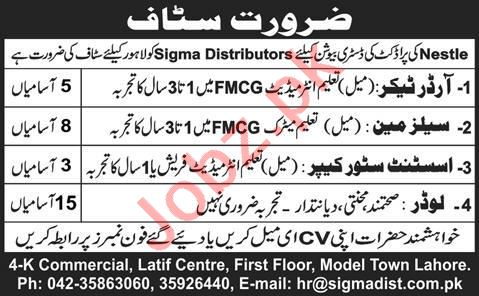 Assistant Store Keeper & Loader Jobs 2020 in Lahore