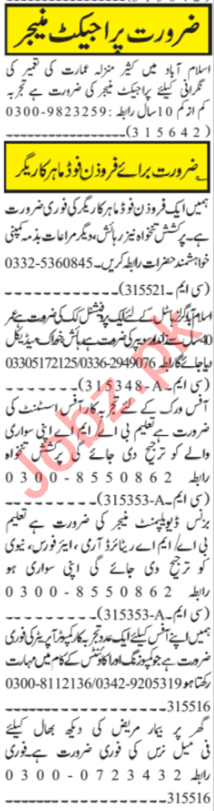 Project Manager & Frozen Food Expert Jobs 2020 in Islamabad