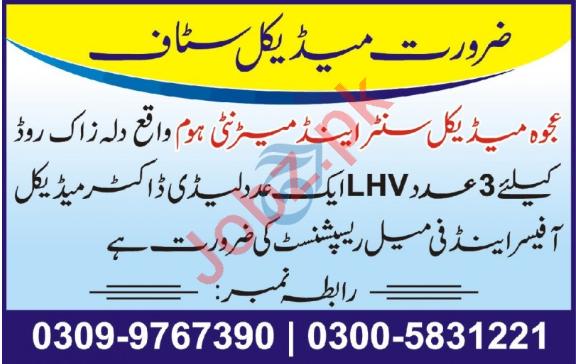 Ajwa Medical Center & Maternity Home Jobs 2020 for Doctor