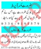 Mixer Operator & Accountant Jobs 2020 in Peshawar