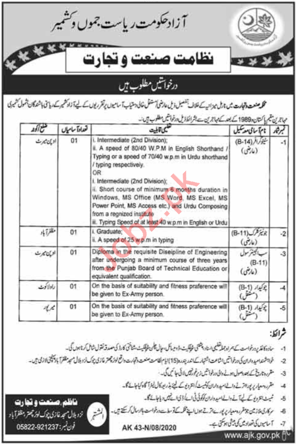 Department of Industries & Commerce AJK Jobs 2020