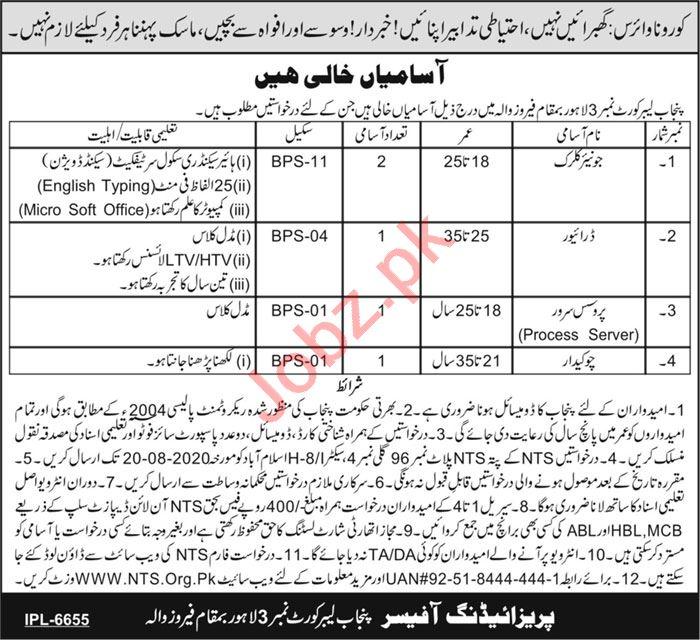 Punjab Labour Court No 3 Lahore Jobs 2020 for Junior Clerk