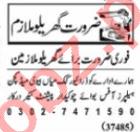 Cook & Caretaker Jobs 2020 in Lahore
