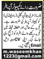 Computer Operator Job 2020 in Rawalpindi