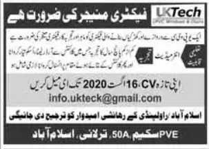 Factory Manager Job 2020 in Islamabad