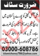 Branch Manager & Sales Officer Jobs 2020 in Rawalpindi