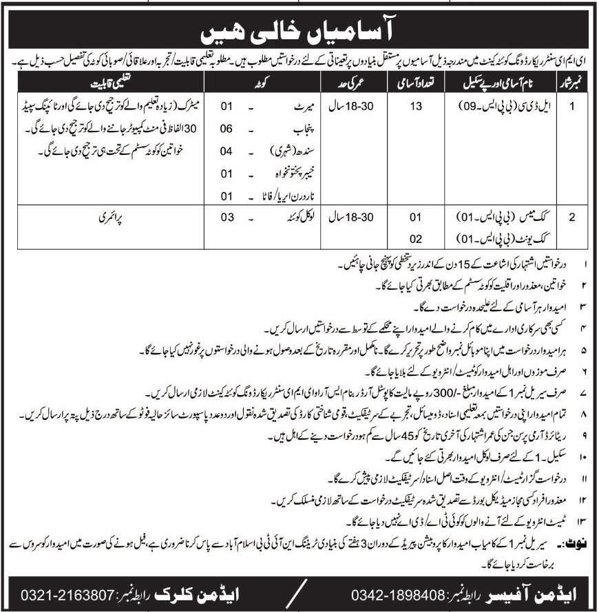 EME Centre Records Wing Quetta Cantt Jobs 2020