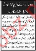 Distributor Jobs Career Opportunity in Karachi