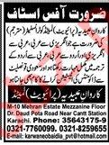 Translator Jobs 2020 in Karwan e Obaidia Karachi