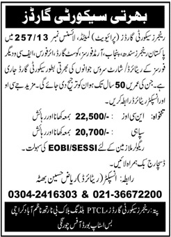 Rangers Security Guards Private Limited Job 2020 in Karachi