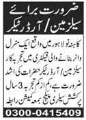 Salesman & Order Taker Jobs 2020 For Lahore