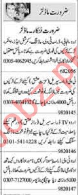 Dunya Sunday Classified Ads 9 Aug 2020 for Actor & Model