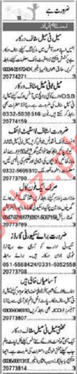 Express Sunday Classified Ads 9 Aug 2020 for General Staff