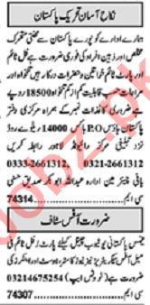 Khabrain Sunday Classified Ads 9 Aug 2020 for General Staff