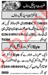 Khabrain Sunday Classified Ads 9 Aug 2020 for Medical Staff