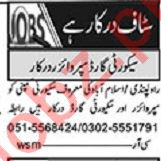 Khabrain Sunday Classified Ads 9 Aug 2020 for Security Staff