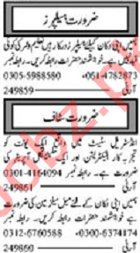 Khabrain Sunday Classified Ads 9 Aug 2020 for Multiple Staff
