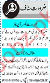 Mashriq Sunday Classified Ads 9 Aug 2020 for Multiple Staff