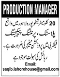 Production Manager Job 2020 For Lahore