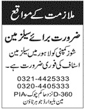 Salesman Job 2020 For Shoes Company in Lahore