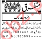 Delivery Man & Security Guard Jobs 2020 in Peshawar