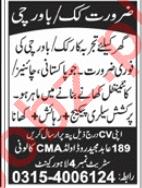 Cook Jobs Open in Lahore 2020
