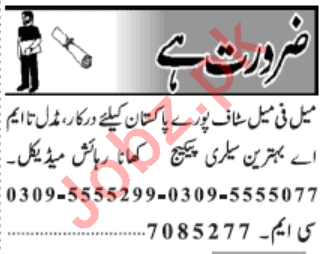 Computer Operator & Receptionist Jobs 2020 in Lahore