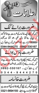 House Boy & Cook Jobs 2020 in KPK