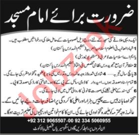 Imam Masjid Jobs 2020 in Balakot Pakistan