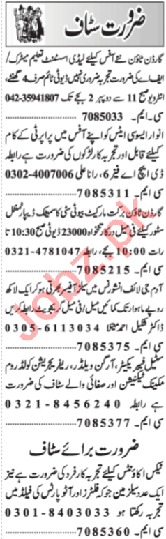Lady Assistant & Steel Fabricator Jobs 2020 in Lahore