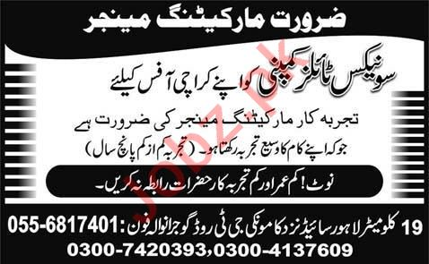 Marketing Manager Jobs 2020 in Sonex Tiles Company